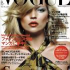 Editii Vogue de vara